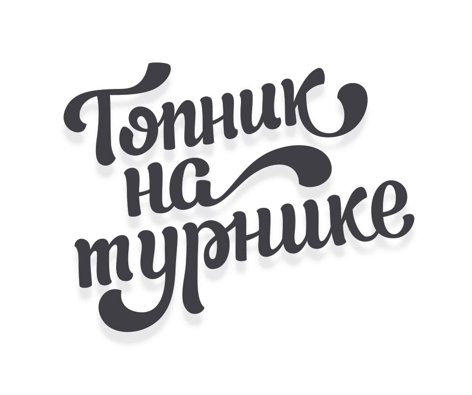 gopnik-na-turnique