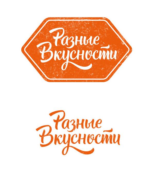 Логотип разных вкусностей